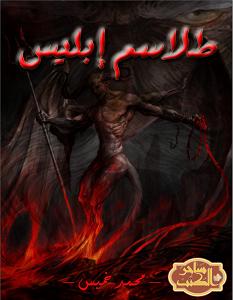تحميل رواية طلاسم إبليس pdf – محمد خميس