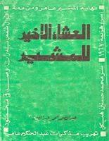 تحميل كتاب العشاء الأخير للمشير pdf – عبد الصمد محمد عبد الصمد