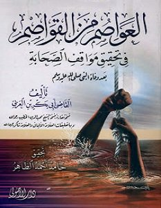 تحميل كتاب العواصم من القواصم pdf – أبو بكر بن العربي