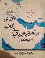 تحميل كتاب الحقائق الخافية في الحرب العراقية الإيرانية pdf – عبد الفتاح الصبروتي