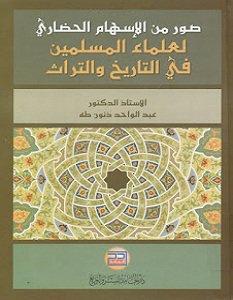 تحميل كتاب صور من الإسهام الحضاري لعلماء المسلمين في التاريخ والتراث pdf – عبد الواحد ذنون طه