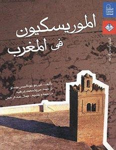 تحميل كتاب الموريسكيون في المغرب pdf – غييرمو غوثالبيس بوستو