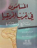 تحميل كتاب المسلمون في غرب إفريقيا pdf – محمد فاضل علي باري و سعيد إبراهيم كريديه
