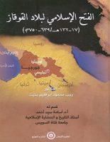 تحميل كتاب الفتح الإسلامي لبلاد القوقاز pdf – رجب محمود إبراهيم بخيت