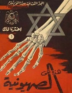 تحميل كتاب هذه هي الصهيونية pdf – إسرائيل كوهين