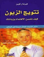 تحميل كتاب تتويج الزبون pdf – فيرغال كوين