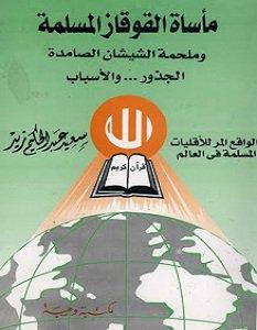 تحميل كتاب مأساة القوقاز المسلمة pdf – سعيد عبد الحكيم زيد