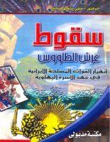 تحميل كتاب سقوط عرش الطاووس pdf – حقي شفيق صالح