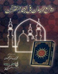 تحميل كتاب روائع البيان في إعجاز القرآن pdf – محمد سالم محيسن
