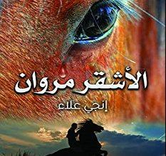 تحميل رواية الأشقر مروان pdf – إنجي علاء