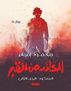 تحميل رواية المنكود 2 (العائد من القبر) pdf – محمود إمام