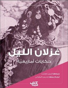 تحميل كتاب غزلان الليل حكايات أمازيغية pdf – إميل لاوست