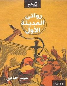 تحميل رواية روائي المدينة الأول pdf – عمر حاذق