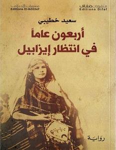 تحميل رواية أربعون عاما في انتظار إيزابيل pdf – سعيد خطيبي