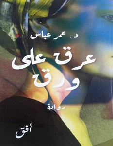 تحميل رواية عرق على ورق pdf – عمر عباس