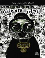 تحميل كتاب الرجل القاموس pdf – حسن بلاسم