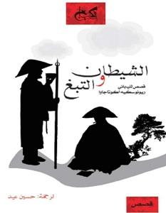 تحميل رواية الشيطان والتبغ pdf – ريونوسكيه أكوتاجاوا