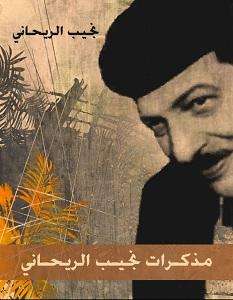 تحميل كتاب مذكرات نجيب الريحاني pdf – نجيب الريحاني