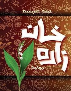 تحميل رواية خان زاده pdf – لينة كريدية