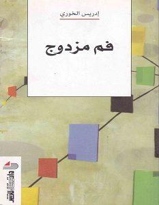 تحميل كتاب فم مزدوج pdf – إدريس الخوري