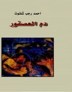 تحميل رواية دم العصفور pdf – أحمد رجب شلتوت