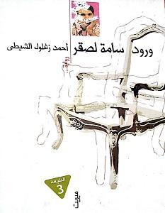تحميل رواية ورود سامة لصقر pdf – أحمد زغلول الشيطي