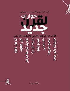 تحميل كتاب حوارات لقرن جديد pdf – أورهان باموق