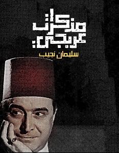 تحميل كتاب مذكرات عربجي pdf – سليمان نجيب