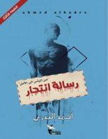 تحميل كتاب رسالة انتحار pdf – أحمد البدري