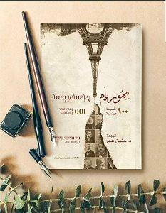 تحميل كتاب مموريام 100 قصيدة فرنسية pdf – حنين عمر