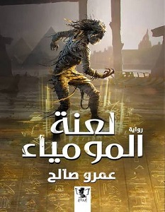 تحميل رواية لعنة المومياء pdf – عمرو صالح