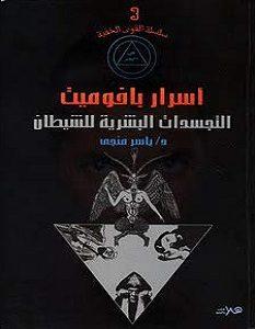 تحميل كتاب أسرار بافوميت التجسدات البشرية للشيطان pdf – ياسر منجي