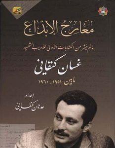 تحميل كتاب معارج الإبداع pdf – غسان كنفاني
