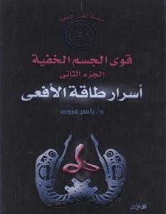تحميل كتاب أسرار طاقة الأفعى pdf – ياسر منجي