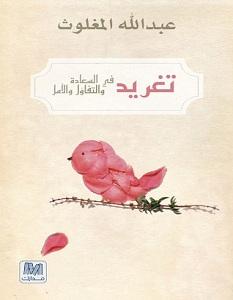 تحميل كتاب تغريد في السعادة والتفاؤل والأمل pdf – عبد الله المغلوث
