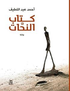 تحميل رواية كتاب النحات pdf – أحمد عبد اللطيف