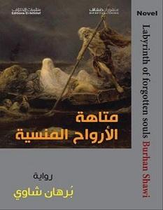 تحميل رواية متاهة الأرواح المنسية pdf – برهان شاوي