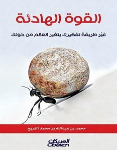 تحميل كتاب القوة الهادئة pdf – محمد عبد الله الفريح