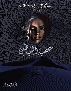 تحميل رواية عصبة الشياطين - بساتين عربستان الجزء الثاني pdf – أسامة المسلم