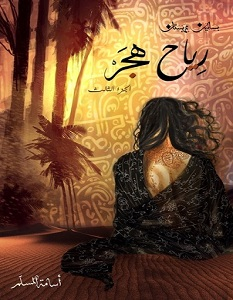 تحميل رواية رياح هجر - بساتين عربستان الجزء الثالث pdf – أسامة المسلم