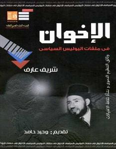 تحميل كتاب الإخوان في ملفات البوليس السياسي pdf – شريف عارف