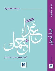 تحميل كتاب غدا أجمل pdf – عبد الله المغلوث