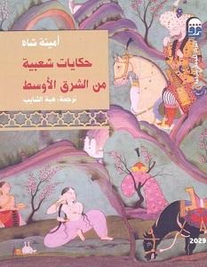 تحميل كتاب حكايات شعبية من الشرق الأوسط pdf – أمينة شاه