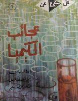 تحميل كتاب عجائب الكيميا pdf – إيرا فريمان