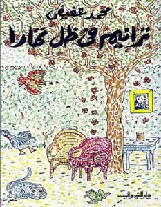 تحميل كتاب ترانيم في ظل تمارا pdf – محمد عفيفي