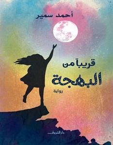 تحميل رواية قريبا من البهجة pdf – أحمد سمير