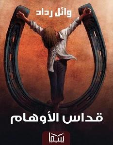 تحميل رواية قداس الأوهام pdf – وائل رداد