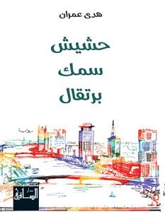 تحميل رواية حشيش سمك برتقال pdf – هدى عمران