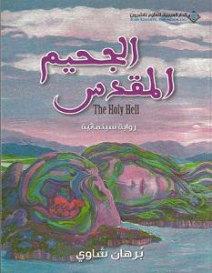 تحميل رواية الجحيم المقدس pdf – برهان شاوي