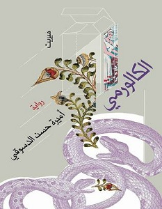 تحميل رواية الكالورمي pdf – أميرة حسن الدسوقي